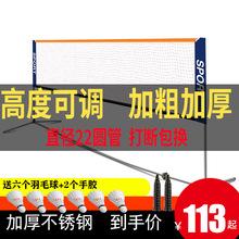 便携式羽毛球网架家用比赛标准球移动网柱户外简易折叠室外