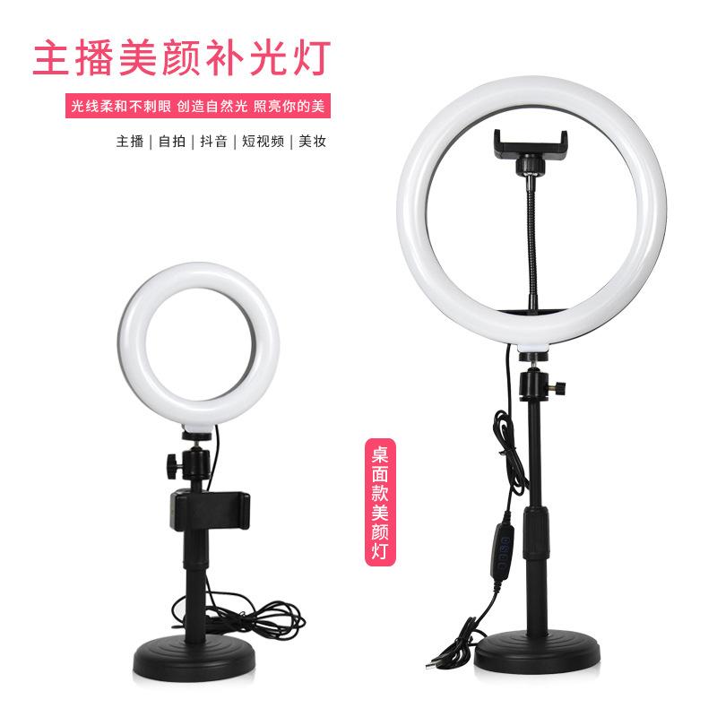 直播补光灯 10寸LED环形灯自拍摄影 落地桌面手机支架美颜灯26cm
