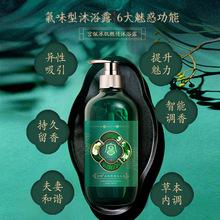 宮佩冰肌燃情沐浴露香水氛型同款保濕滋潤補水肌膚沐浴液廠家批發
