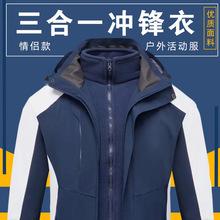2020情侣款三合一冲锋衣定制印logo户外旅行骑行两件式保暖外套