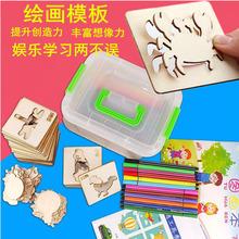 绘画模板宝宝学画画工具儿童diy手工制作木质玩具绘画套装收内盒