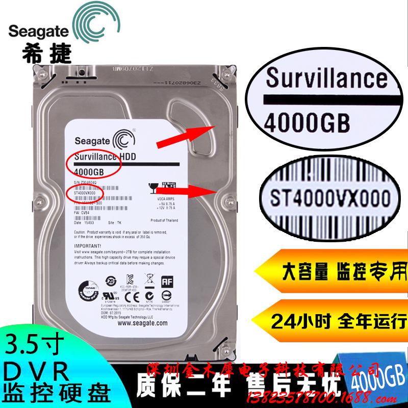 希-捷6tb 4TB串口3.5寸台式机sata监控dvr nvr高清录像机硬盘3T2T