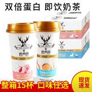 新品鹿角巷即饮奶茶 白桃味乌龙牛乳茶液体港式奶茶网红零食爆品