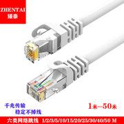 千兆网线六类电脑宽带路由器室内外高速稳定成品cat6网线