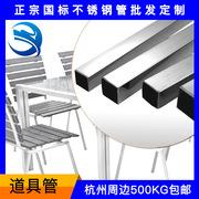 道具展具用不锈钢管批发 201/304/316L不锈钢管 不锈钢道具管厂家