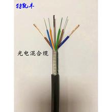 室外光电混合缆4芯光纤1.0平方电源线GYTS-4B1+RVV2*1.0监控专用
