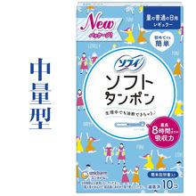 日本进口尤妮佳苏菲日用导管式内用卫生棉条 三种款式下单留言