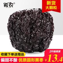 圆形黑枣大乌枣500gX2袋陕西特产紫晶黑枣干非新疆特级红枣子