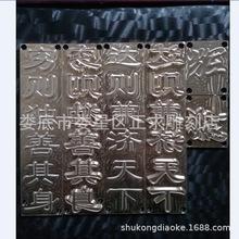 电脑雕刻浮雕烫金凹凸一体铜版击凸版电雕版热压成型冲压精雕模具