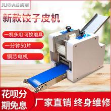 聚享饺子皮机小型商用面皮机仿手工馄饨皮包子皮全自动擀面皮机