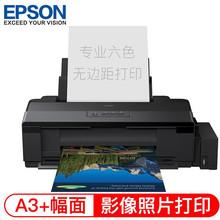 爱普生L1800墨仓式专业六色照片打印机彩色相片喷墨连供打印机A3+