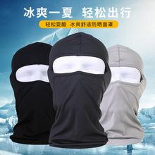 跨境户外骑行防尘口罩 软装备csgo头套面罩 护脸防风防尘蒙面帽子