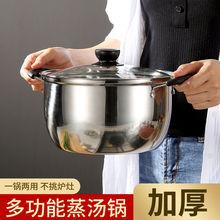 不銹鋼加厚湯鍋不粘鍋小燉鍋煲湯鍋具家用煮粥實用火鍋燃氣電磁爐
