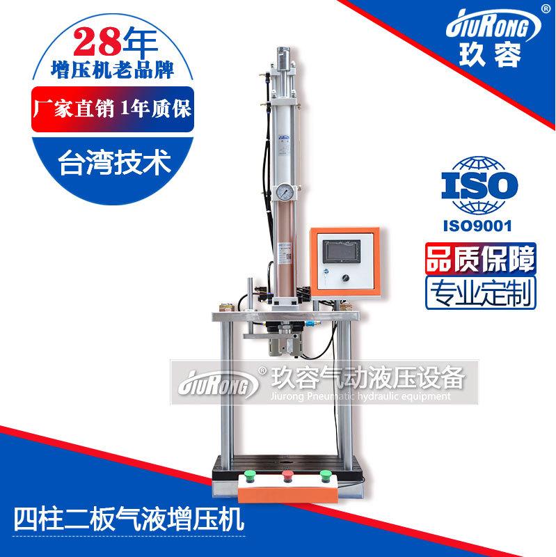 玖容气液压力机小型台式气动压力机压轴承四柱二板冲压机气液设备