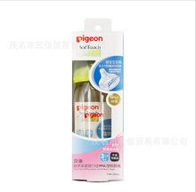 貝親-寬口徑PPSU奶瓶240ml(綠色/黃色) AA74/AA75配M碼奶嘴