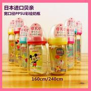 日本本土奶瓶Pigeon/贝亲婴儿母乳实感宽口径宝宝PPSU彩绘奶瓶160
