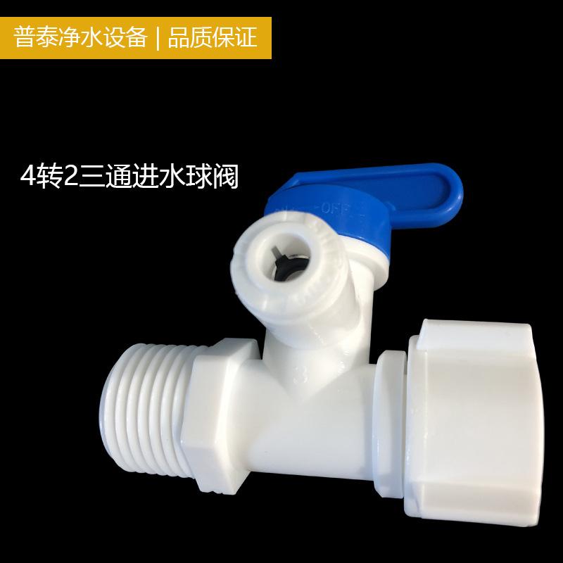 净水器塑料配件4分转2分快接进水三通阀开关净水器快速接头通用