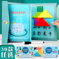 跨境儿童教具磁性七巧板早教益智力开发动脑启蒙拼装积木木制玩具
