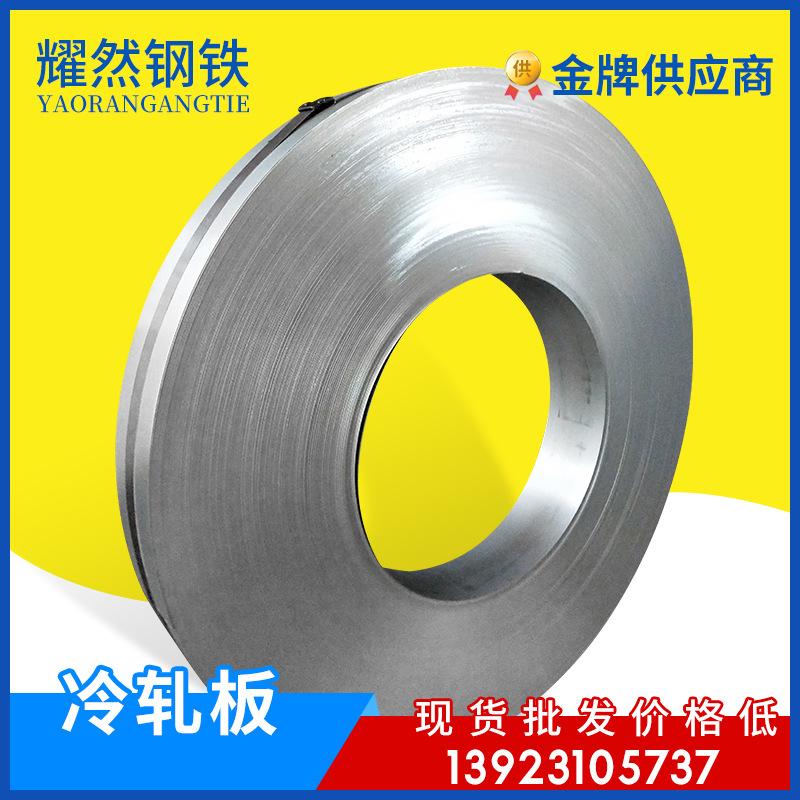 现货宝钢DC04深冲冷板拉伸料可定规格配送金属制品1.0mm冷轧钢卷