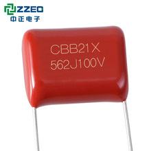 CBB21X超小型金屬化丙烯電容器 562J100V P5金屬粉包薄膜電容cbb