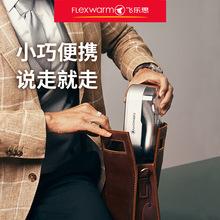 飛樂思便攜式無線充電熨斗掛燙機家用手持蒸汽迷你小型電燙斗旅行