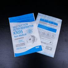 定制KN95成人兒童口罩一次性塑料包裝袋印刷