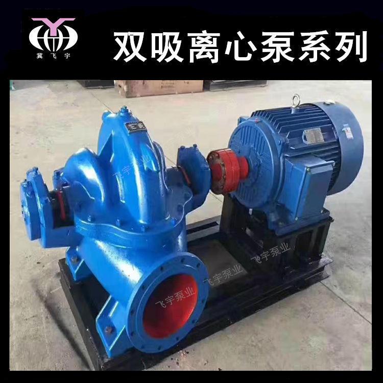 中开泵双吸泵厂家 S SH 型 单级离心泵 双吸泵参数价格图片及选型