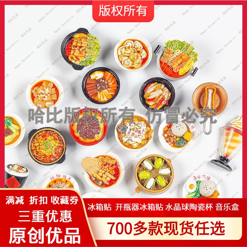 厂家四川重庆地方特色文创旅游纪念品仿真食物美食冰箱贴立体磁贴