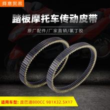 大排量踏板摩托车发动机传动皮带 庞巴迪800CC/981*32.5*17厂直销