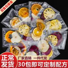 网红水果茶片纯手工花果茶水果片组合散装批发冷泡水干片散货烘干