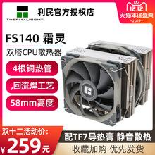 利民霜灵FS140双塔式CPU散热器i5 i7 i9静音AMD台式机电脑CPU风扇