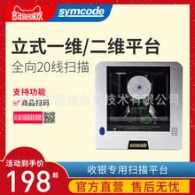 敏捷2300激光平台二维码条码扫描平台超市专用扫码器有线扫描平台