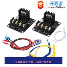 3D打印機主板大功率熱床模塊 MOS管功率擴展 大電流負載熱床配件