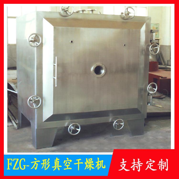 供应蝉衣小型方形真空烘干机 不锈钢静态托盘式干燥设备