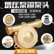 不銹鋼增壓泵銅泵頭 90W 100W 120W 150W 水泵配件 包郵
