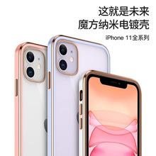 适用iPhone12手机壳电镀直边魔方双色tpu透明软壳苹果XS保护套7/8