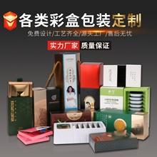 工厂印刷化妆品折叠盒定做产品外包装盒设计面膜盒logo高档礼盒