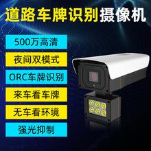 500万网络车牌摄像头海康大华协议兼容120码车速公路照车牌摄像机