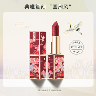 Gella's Chinese style magnet buckle carved lipstick, admiring velvet lipstick, semi-matte and semi-moist new makeup effect