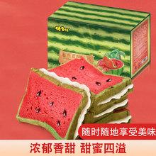 西瓜风味吐司面包整箱500g夹心蛋糕创意网红小零食饼干早餐