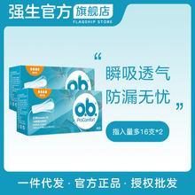 ob内置式卫生棉条量多型16支*2月经棉棒进口可游泳防水