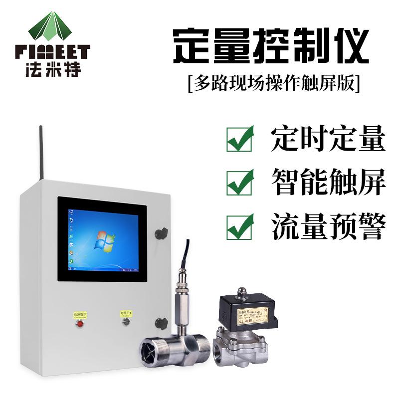 法米特物联网定量控制器全自动远程智能定量控制-法米特