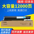 印多多适用东芝T2505C粉盒 e-STUDIO 2505 2505H 2505F复印机墨盒