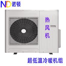 制热空调设备、空气源热风机、空气能热风机、4000W空气源热风机