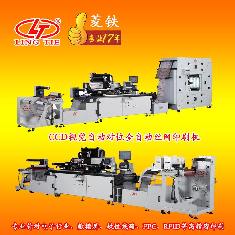菱铁高精密全自动丝印机 特价现货丝网印刷机 丝印机全自动丝印机
