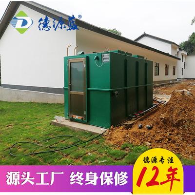 云南旅游区饭店宾馆酒店一体化污水处理设备 德源蓝污水处理达标