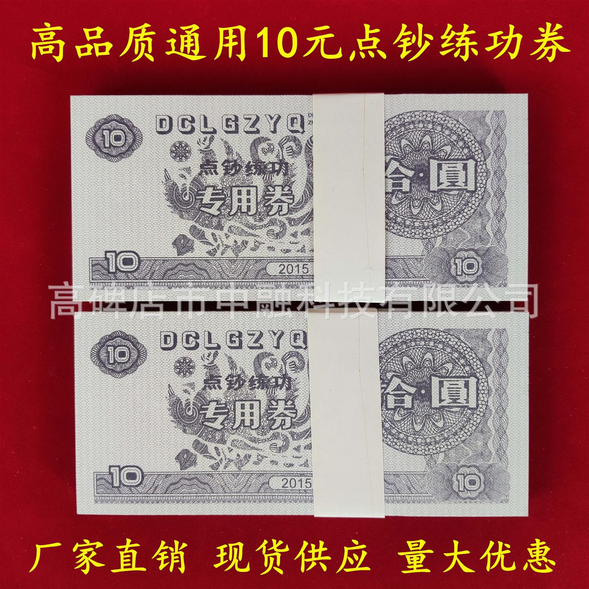 高品质会计点钞练功券银行专用点钞纸 银行学生比赛专用10面值