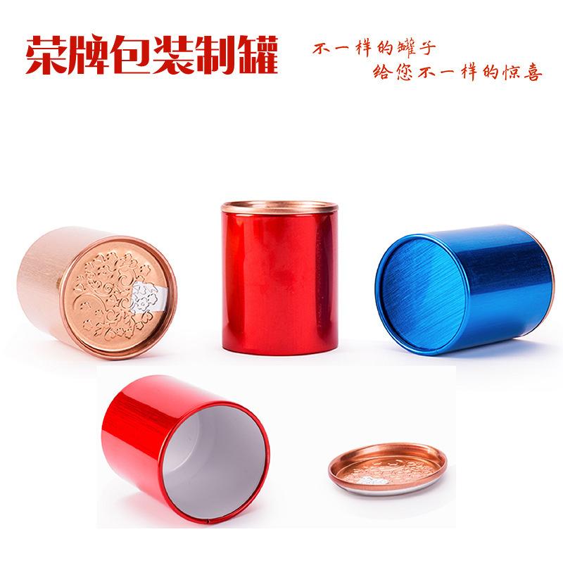 通用金属迷你小号铁罐密封马口铁茶叶罐旅行绿茶包装盒小罐茶罐子