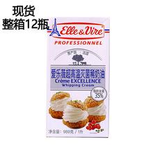 铁塔淡奶油1L*12盒  法国进口动物淡奶油 蛋糕裱花烘焙材料