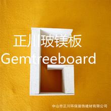 替代水泥压板、硅酸钙板、石膏板--玻镁板 环保高强度无甲醛承重